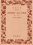 黒船前後・志士と経済―他十六篇 (1981年) (岩波文庫)