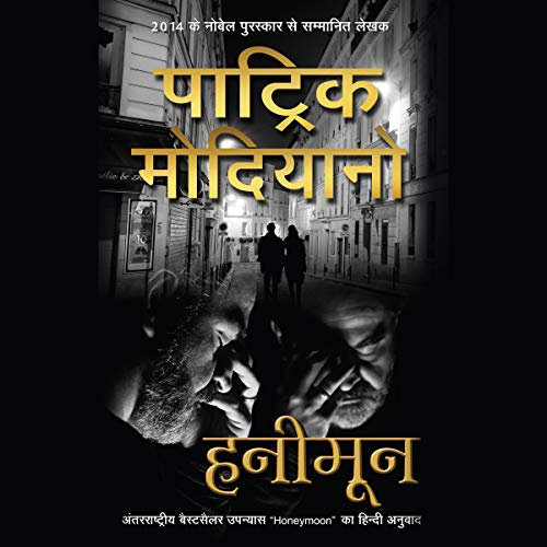 Honeymoon (Hindi Edition)                   De :                                                                                                                                 Patrick Modiano                               Lu par :                                                                                                                                 Pallavi Bharti                      Durée : 4 h et 31 min     Pas de notations     Global 0,0