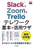 できるfit Slack Zoom Trello テレワーク基本 活用ワザ (できるfitシリーズ)