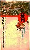 蘇州―水生都市の過去と現在 (講談社現代新書)