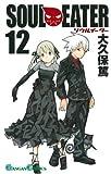 ソウルイーター 12 (ガンガンコミックス)