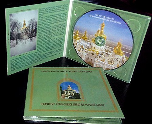 The Best Sacred Choral Chants of Russian Orthodox Church. Digipak - 2016 Elite Classical Music Edition. By Monastic and Metropolitan Choirs Of Kiev Pechersk Monastery
