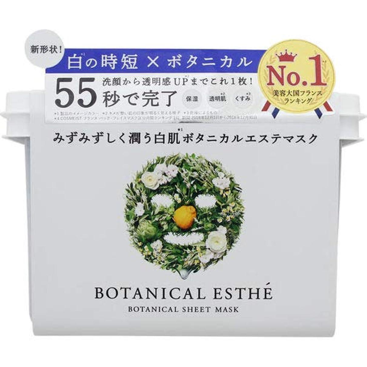 禁止持続的インポートボタニカルエステ シートマスク ホワイト 30枚(320mL)