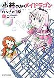 小林さんちのメイドラゴン カンナの日常(8) (アクションコミックス
