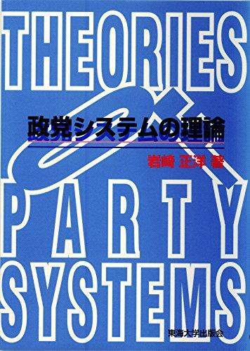 政党システムの理論
