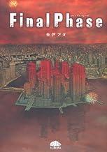 表紙: Final Phase (PHPコミックス)   朱戸アオ