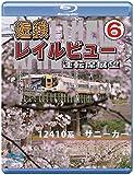 近鉄 レイルビュー 運転席展望 Vol.6【ブルーレイ版】124...[Blu-ray/ブルーレイ]