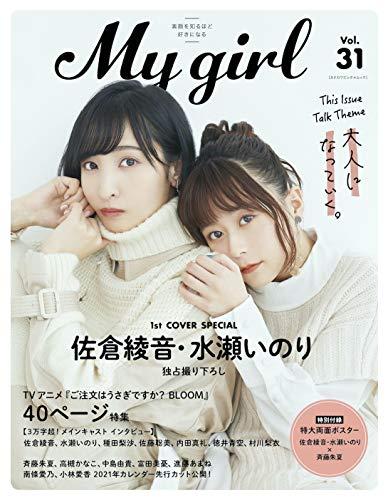 My Girl vol.31 (カドカワエンタメムック)の詳細を見る
