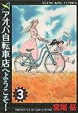 アオバ自転車店へようこそ!(3) (ヤングキングコミックス)