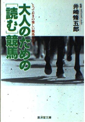大人のための〈読む〉競馬 (広済堂文庫)の詳細を見る