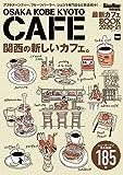 KansaiWalker特別編集 最新カフェBOOK 2020-21 ウォーカームック