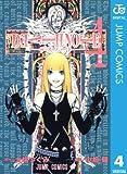 DEATH NOTE モノクロ版 4 (ジャンプコミックスDIGITAL)