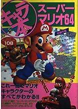 キャラ本スーパーマリオ64 (コミックボンボンスペシャル 108)
