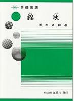 野村正峰 作曲/著 箏曲 楽譜 錦秋 (送料など込)