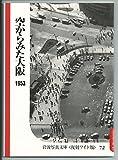 空からみた大阪 (岩波写真文庫 復刻ワイド版 (72)―シリーズ 都会の記録 1952〜1957)