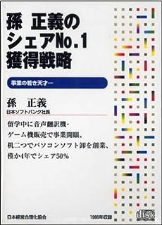 CD「孫正義のシェアNo.1獲得戦略」