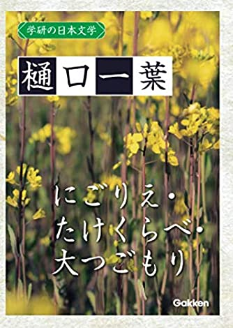 学研の日本文学 樋口一葉: にごりえ たけくらべ 大つごもり