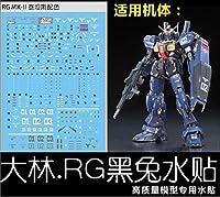 RG ガンダムMK-Ⅱ用(ティターンズ) 用 デカール 大林工房