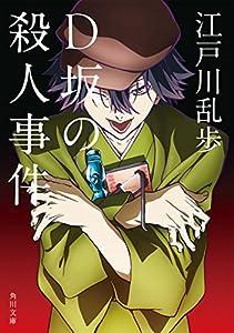 「文豪ストレイドッグス」×角川文庫コラボアニメカバー 4巻 表紙画像