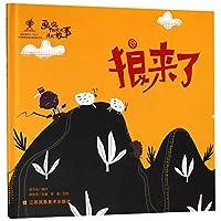 画说中国经典民间故事-狼来了