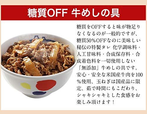 【松屋】松屋 糖質OFF牛めしの具30食 糖質50%オフ