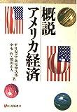 概説アメリカ経済 (有斐閣選書)