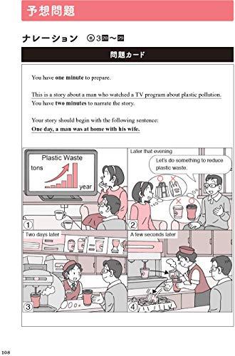 旺文社『7日間完成英検準1級予想問題ドリル』