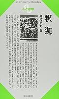 釈迦 (センチュリーブックス 人と思想 4)