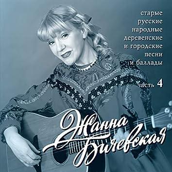 Starye russkie narodnye derevenskie i gorodskie pesni, Ch. 4