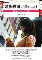 歌舞伎町で待ってます―風俗嬢れもんの青春物語