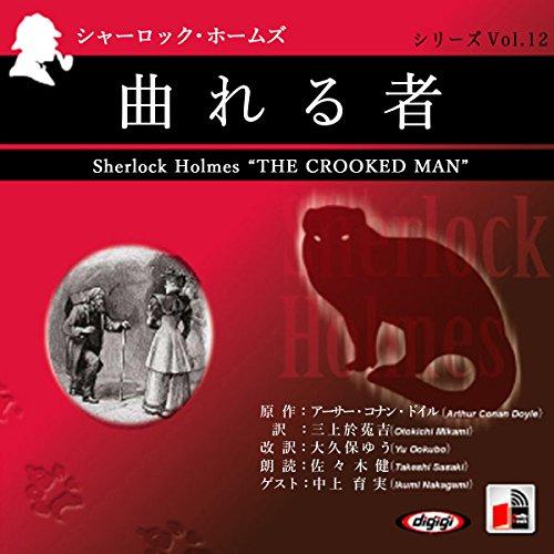 『シャーロック・ホームズ「曲れる者」』のカバーアート