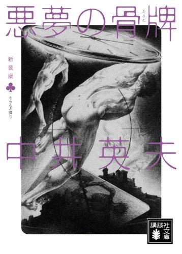 新装版 とらんぷ譚 (2) 悪夢の骨牌 (講談社文庫)
