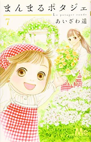 まんまるポタジェ 7 (マーガレットコミックス)