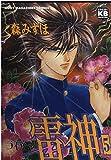 雷神 5 (ソニー・マガジンズコミックス)