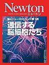 脳とニューロンシリーズ第1回 通信する脳細胞たち
