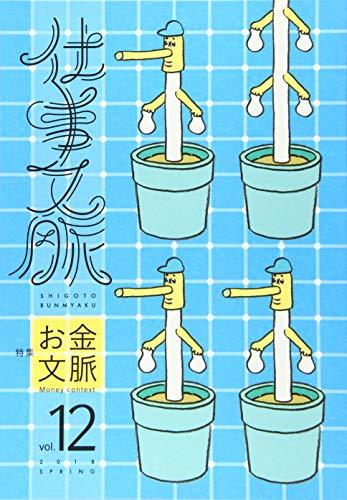 仕事文脈 vol.12