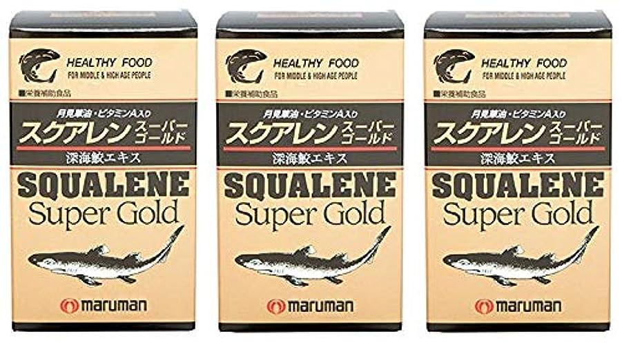 何でも制約であることマルマン スクアレン スーパーゴールド 440㎎×300粒 X3個セット