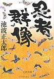新装版 忍者群像 (文春文庫)