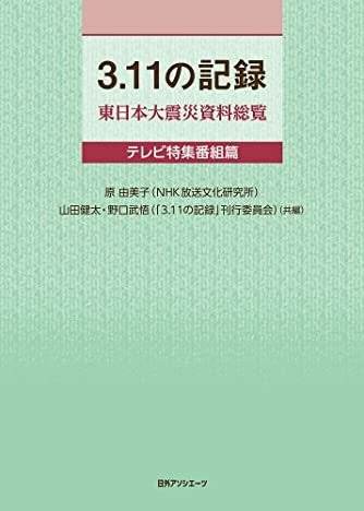 3.11の記録 東日本大震災資料総覧 テレビ特集番組篇