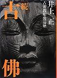 続 古佛: 古密教彫像巡歴
