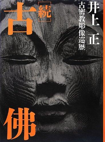 続 古佛: 古密教彫像巡歴の詳細を見る