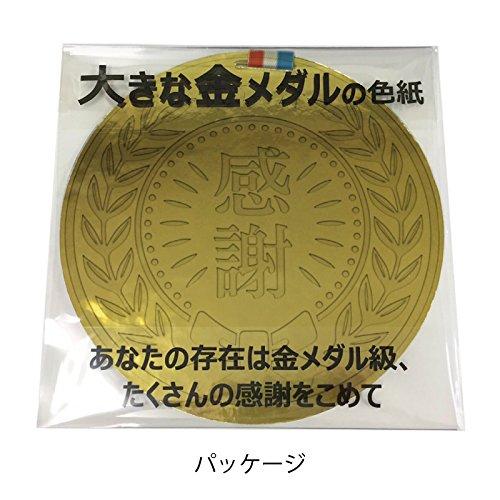 アルタ色紙寄せ書き大きな金メダルAR0819113