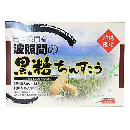 波照間の黒糖 ちんすこう 大 2本×25袋入り×1箱 シンコウ 沖縄限定 日本最南端・波照間島の黒糖を贅沢に使用したちんすこう 香ばしい黒糖の風味とサクサクの食感 沖縄土産にぴったり