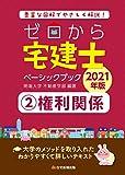 2021年版 ゼロから宅建士ベーシックブック2権利関係