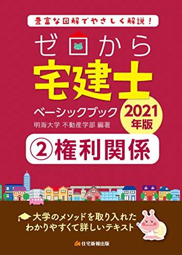 2021年版 ゼロから宅建士ベーシックブック2権利関係の詳細を見る