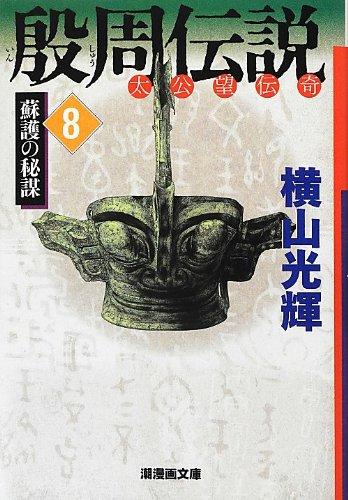 殷周伝説 8 (潮漫画文庫)の詳細を見る