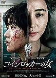 コインロッカーの女 [DVD] image
