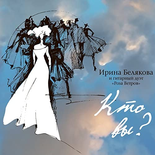 Ирина Белякова