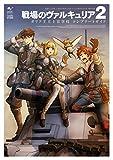 戦場のヴァルキュリア2 ガリア王立士官学校 コンプリートガイド (ファミ通の攻略本)