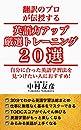 英語力アップ厳選トレーニング20選: 自分に合った英語学習法を見つけたい人におすすめ! 翻訳のプロが伝授するシリーズ